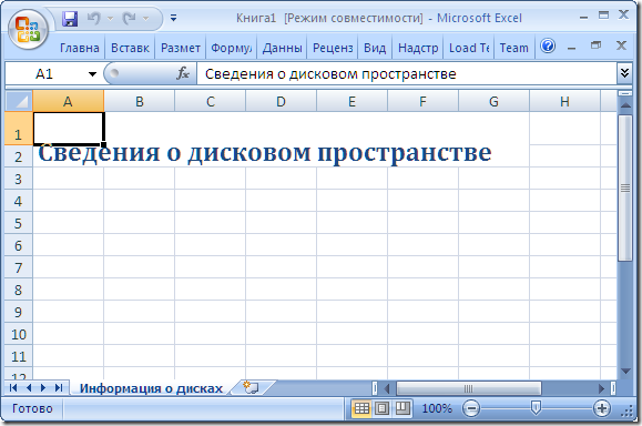 Excel - DiskInformation-1